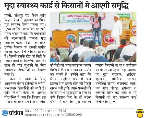 World Soil Health Day Rajasthan Patrika - 5th December, 2018